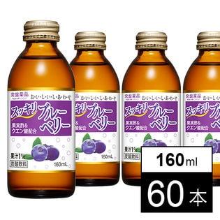 【60本】スッキリブルーベリー