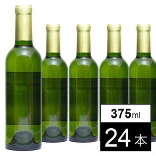 【24本】フランスワインVIN 白 375ml