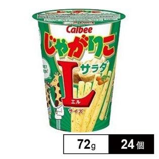 カルビー じゃがりこサラダLサイズ 72g×24個 (12×2B)