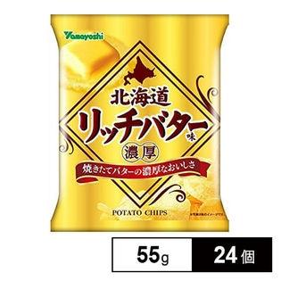 山芳 ポテトチップス北海道リッチバター味 55g×24個 (12×2B)