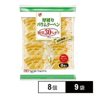 エースベーカリー 厚切りバウムクーヘン糖質30%オフ 8コ×9個