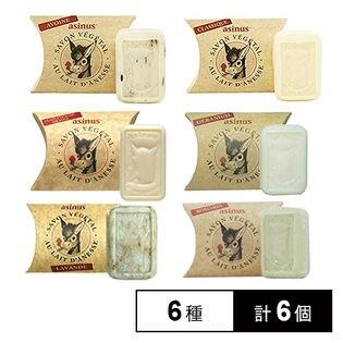 【6点セット】アジニュス ロバミルク石鹸 100g (クラシック/ゼラニウム/ラベンダー/ローズマリー/グレープフルーツオレンジ/アヴォアーヌ)