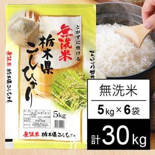 【無洗米】30年産 栃木県産コシヒカリ 30kg
