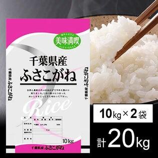 【20kg】 30年産 千葉県産ふさこがね 白米10kgx2袋