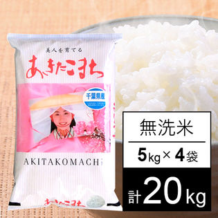 【20kg】 30年産千葉県産あきたこまち 白米(無洗米)5kgx4袋