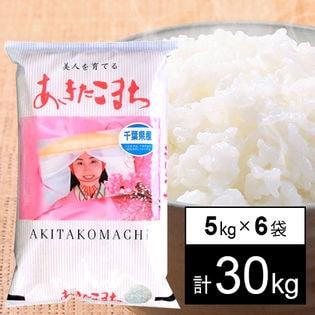 【30kg】 30年産千葉県産あきたこまち 白米5kgx6袋