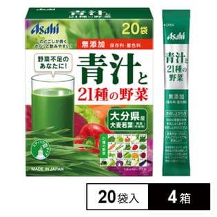 青汁と21種の野菜 20袋