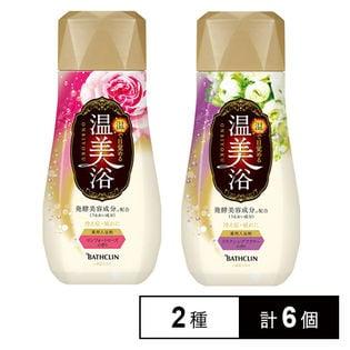 【6個】温美浴 コンフォートローズの香り/ リラクシングフラワーの香り