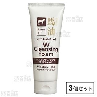 【3個セット】馬油 ダブルクレンジング洗顔フォーム 130g