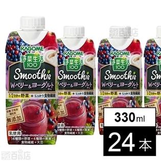 野菜生活100 Smoothie Wベリー&ヨーグルトMix 330ml×24本