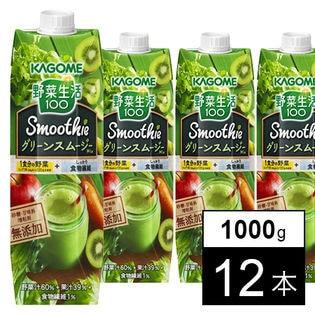 野菜生活100 Smoothie グリーンスムージーMix 1000g×12本