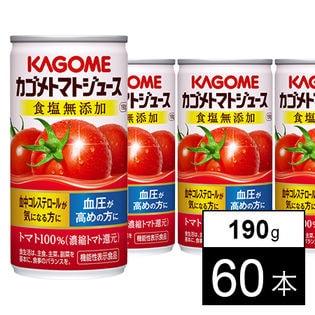 [60本] カゴメトマトジュース食塩無添加 190g