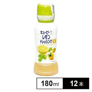キユーピー レモンドレッシング 180ml×12本