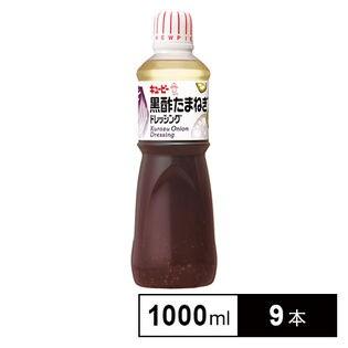 キユーピー 黒酢たまねぎドレッシング 1000ml×9本
