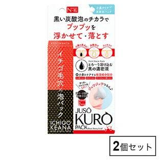 【2個セット】JUSO KURO PACK 50g
