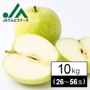 【予約受付】山形県産 王林(りんご) 10kg(26~56玉入り) ※家庭用(傷あり)