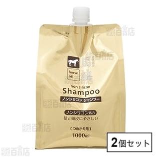 【2個セット】馬油 シャンプー 詰替 1000ml