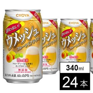 【ノンアルコール】酔わないウメッシュ フルーツビアテイスト 340ml