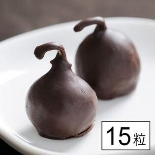 ラビトスロワイヤル(高級チョコいちじく)15粒入