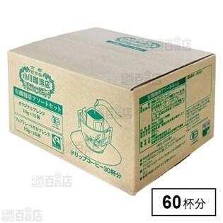 小川珈琲店有機珈琲アソートセットドリップコーヒー 10g/(10g×30)×2箱