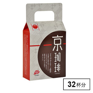 京珈琲ドリップコーヒー詰合せ 10g/(10g×4)×8個