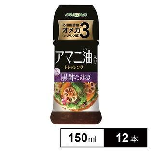 アマニ油入りドレッシング 黒酢たまねぎ 150ml×12本