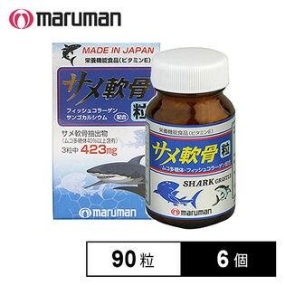 【6個セット】 maruman サメ軟骨粒 90粒