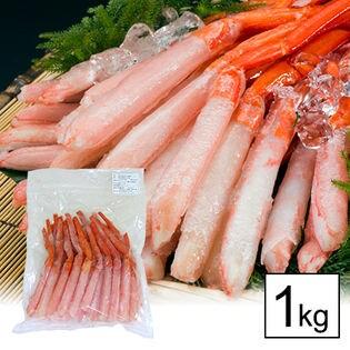 北海道産紅ずわいがにむき身1kgセット
