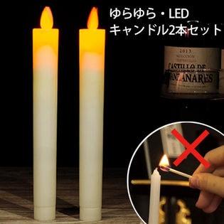 ゆらゆら・LEDキャンドル2本セット