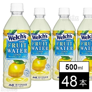 ウェルチ フルーツウォーターレモン PET500ml