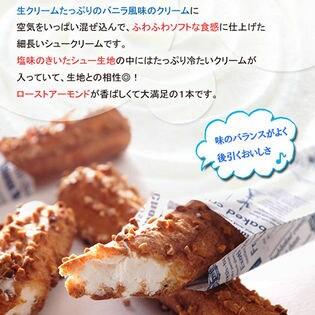【神戸】シューボーンアイス4本セット×2