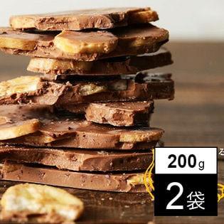 【神戸】フルーツ割れチョコ200g 神戸チョコバナナ×2袋セット