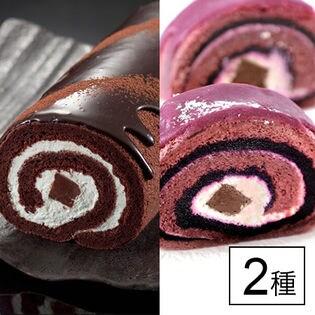 【神戸】マキィズロールケーキ食べ比べセット[生チョコロール・沖縄産紅芋ロール]