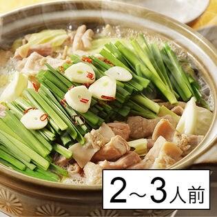 博多もつ鍋セット くす家 (鶏だし塩味)2~3人前(ご家庭用)