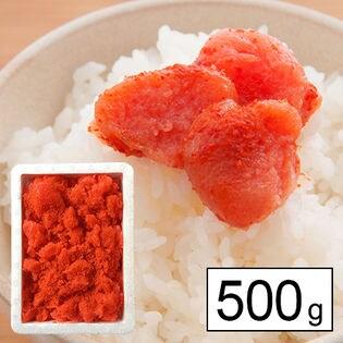 博多の味 辛子明太子 並切子500g(ご家庭用)