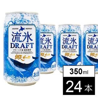流氷ドラフト350ml
