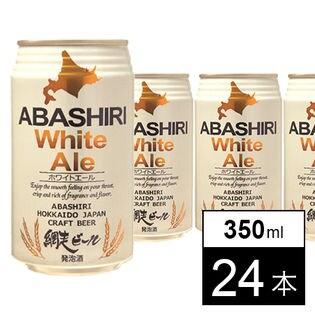ABASHIRI ホワイトエール 350ml