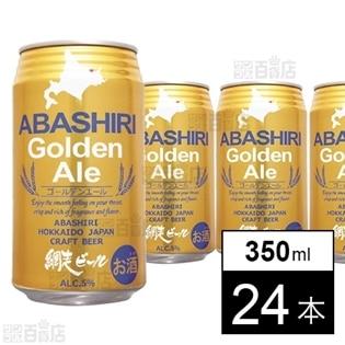 ABASHIRI ゴールデンエール 350ml