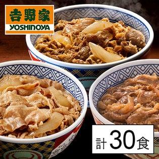 【計30食】吉野家 バラエティセット(3種セット)