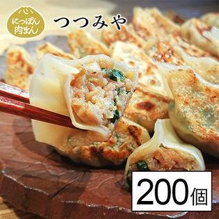 【神奈川】にっぽん肉まん「つつみや」 特製餃子 18g×200個