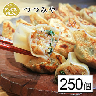 【神奈川】にっぽん肉まん「つつみや」 特製餃子 18g×250個