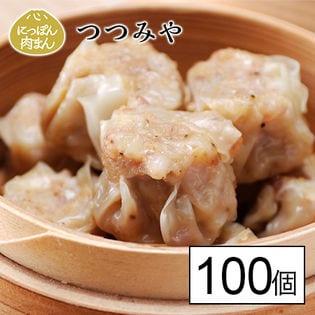 【神奈川】にっぽん肉まん「つつみや」 特製焼売 20g×100個