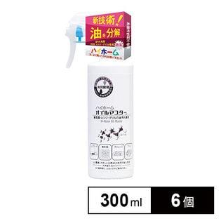 [6個×300ml]ハイホーム オイルマスター/油を分解油汚れ専用クリーナー