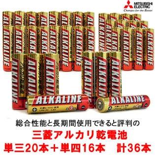 【単三20本・単四16本合計36本】三菱アルカリ乾電池