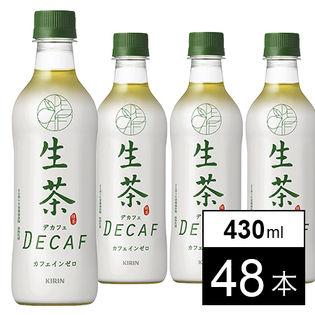 [48本]キリン 生茶デカフェ 430ml