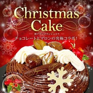 予約受付【神戸】マキィズ クリスマスケーキ モンブランショコラ
