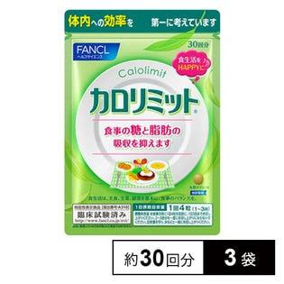【3袋セット】ファンケル カロリミット 120粒 (約30回分)
