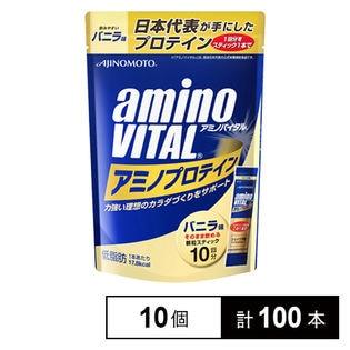 【100本】「アミノバイタル(R)アミノプロテイン」バニラ味 10本入パウチ
