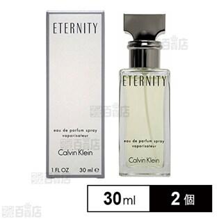 【2個セット】カルバンクライン(Calvin Klein) エタニティEDPSP 30ml