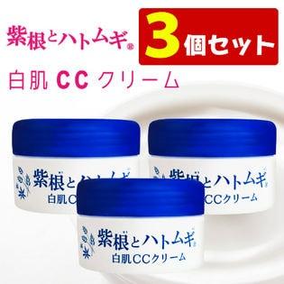 【3個セット】紫根とハトムギ 白肌CCクリーム 100g